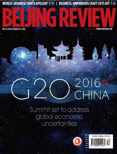 Download Beijing Review August 25 2016