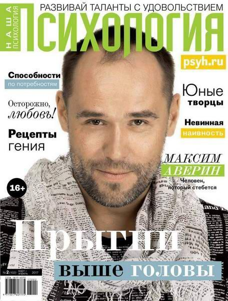 Download Psychologies (№3 март 2017)