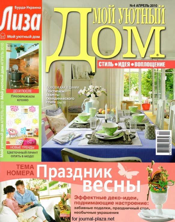 картинки из журнала мой уютный дом