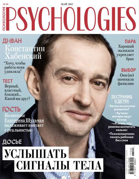 Download Psychologies Russia — May 2017
