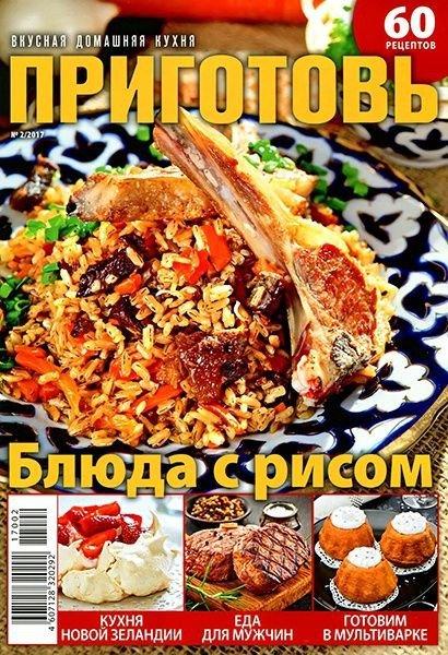 book ГРУ и атомная