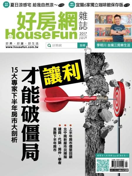 Download HouseFun — Issue 47 — July 2017