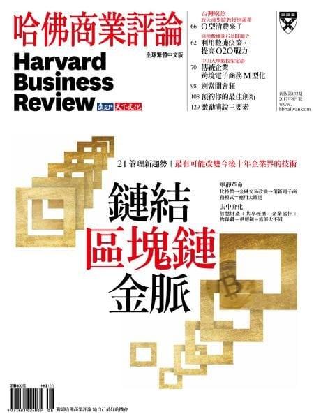 Free harvard business review articles pdf file