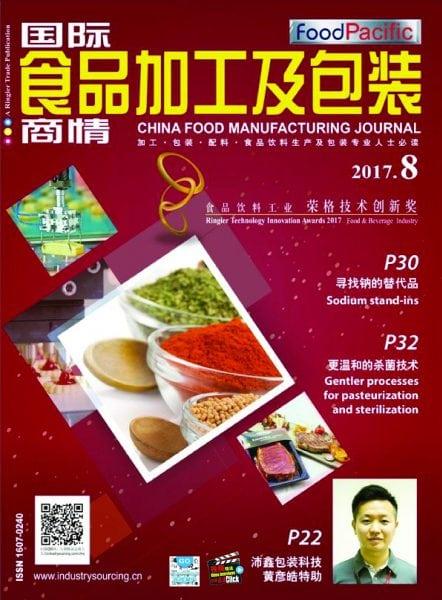 Download China Food Manufacturing Journal — 八月 2017