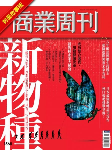 Download Business Weekly Cover Story 封面故事版商業周刊 — 04 十二月 2017