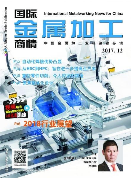 Download International Metalworking News for China — 十二月 2017