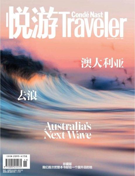 Download 悦游 Condé Nast Traveler — 十一月 2017
