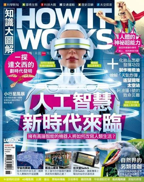 Download How It Works 知識大圖解國際中文版 — 十一月 2017