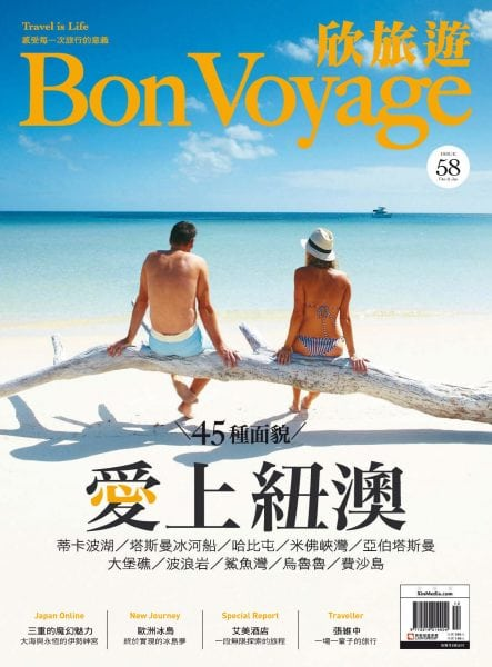 Download Bon Voyage 欣旅遊 — 十二月 01, 2017