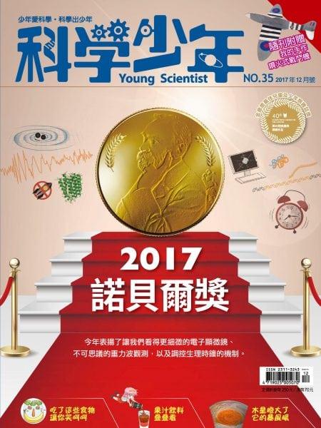 Download Young Scientist 科學少年 — 十二月 2017
