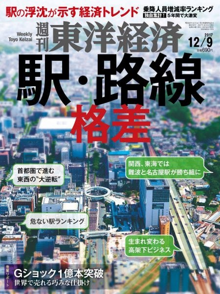 Download Weekly Toyo Keizai 週刊東洋経済 — 09 12月 2017