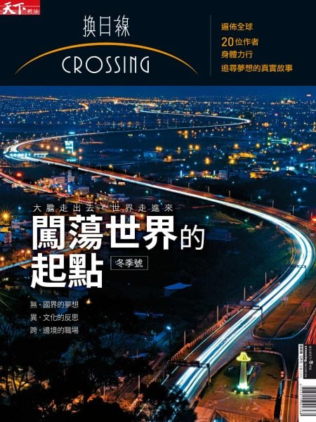 Download Crossing Quarterly 換日線季刊 — 十二月 2017
