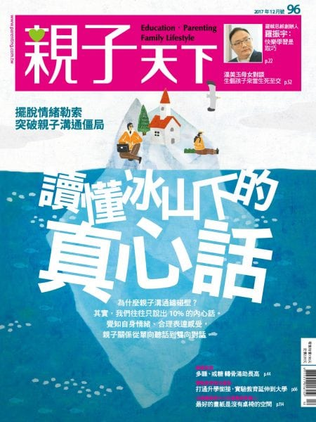 Download CommonWealth Parenting 親子天下 — 十二月 2017