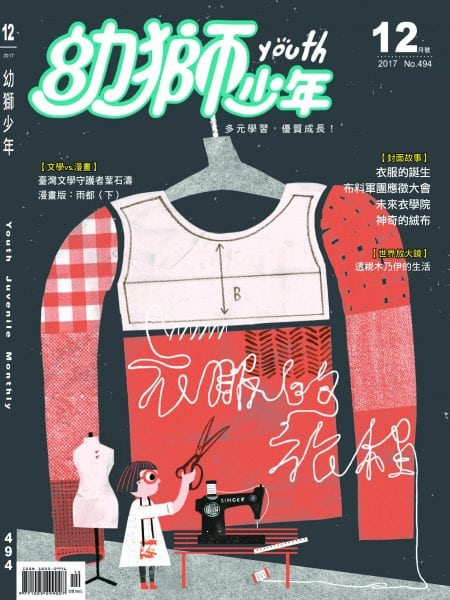 Download Youth Juvenile Monthly 幼獅少年 — 十二月 2017