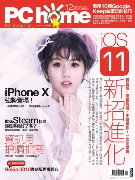 Download PC Home — 十二月 2017