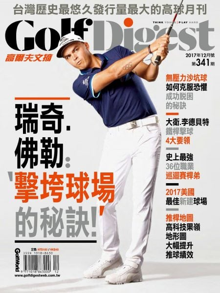 Download 高爾夫文摘 Golf Digest Taiwan — 十二月 2017