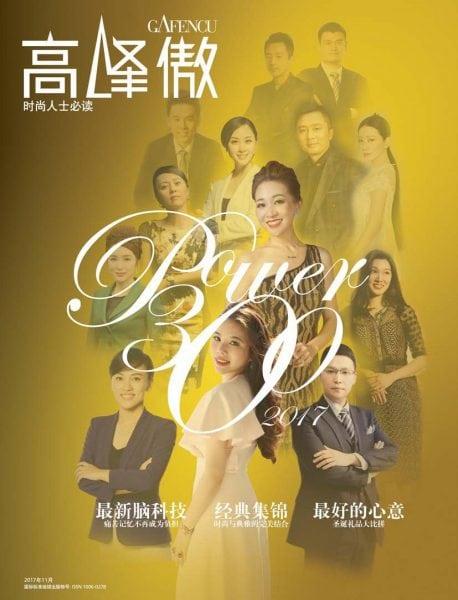 Download 高峰傲 Gafencu Men — 十二月 2017